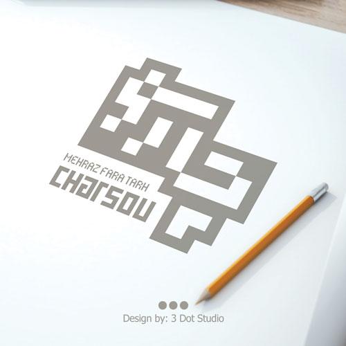 استودیو طراحی معماری چارسو