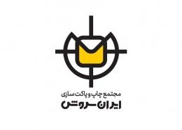 مجتمع چاپ و پاکت سازی ایران سروش