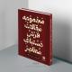 جلد کتاب مجموعه مقالات فرش دستباف معاصر